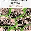 網野善彦『日本社会と天皇制』(岩波ブックレット)