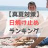 【徹底比較】おすすめメンズ日焼け止め(2019年版)