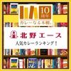 【北野エース】おすすめ「レトルトカレー人気ランキング」トップ5を食べた感想【カレーなる本棚】
