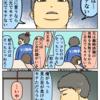 兄がイケメンになった日【web漫画】