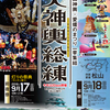 【イベント情報/城山公園】9/17(土)・18(日) 愛媛の祭りを1日で味わえる!大神輿総練2016