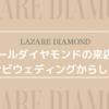 ラザールダイヤモンドの来店予約はマイナビウエディングからすべき3つの理由