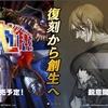PS4で「魔法大作戦」「ケツイ~絆地獄たち~」正式発表!PS4「ゲーム天国CruisinMix」の店舗特典が必見!