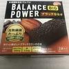 BALANCE POWER(バランスパワー)のブラックカカオを食べてみた!苦甘い!!