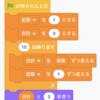 Scratch on AtCoder 入門編