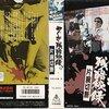 狂気の暗黒ドキュメンタリー 『やくざ残酷秘録 片腕切断』(1976年)