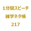 夏野菜の冬瓜(とうがん)に「冬」の字が入るのは、なぜ?【1分間スピーチ|雑学ネタ帳217】