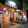 近江町市場寿し本店!海鮮丼も旨いが寿司も美味しい!メニュー・営業時間・料金・混雑の詳細