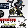 超人気のスピンバイク5001再入荷!