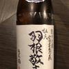 富山県『羽根敬喜(はねけいき) 純米酒 生』羽根屋でお馴染み、富美菊酒造の超限定品をいただきました!