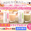 梨花愛用美容ドリンク しみ込む豆乳 キャンペーン最安値で購入 口コミ・効果
