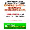 ビットコインとイーサリアムを毎月20万円参加者全員にプレゼント!?