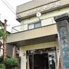西谷温泉でアトピーに効く温泉宿、「中盛館」とは?!~新潟を楽しもう~
