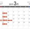 3月の営業日程 臨時休業あり