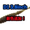【DSTYLE】チャターのトレーラーとしてもオススメな「D1 3.8インチ」に新色追加!