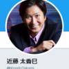 近藤太香巳さんは経歴がやばい!評判/名言/ブログ/資産/年収/家族/お友達/彼女?などなど調べてみました!