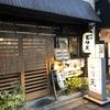 中崎町「とり天」。いつも美味しい鶏の料理をありがとうございます😄