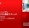 Oracle DatabaseでSQLの性能計測2(DBMS_XPLAN&DBMS_SQLTUNE編)【Oracle Database or GoldenGate Advent Calendar 2018 Day 8】