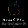 iPhone XS 予約争奪戦状況 Apple Store編 やはり人気はXS MAX 512GB ゴールドでした。