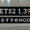 【ETS2】使用中おすすめMODの紹介~ ver1.39【2020年秋】
