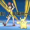 【ポケモンUSUM】Z技・Zクリスタルの入手場所一覧【ミミッキュ・ピカチュウ・イーブイ】