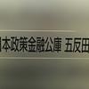 いざ日本政策金融公庫