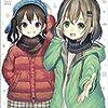 富士山も生きている「ヤマノススメ」16巻を読みました