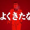 『FLASH★BOMB オープニング映像 そんなことより、注意事項~楽園』ポエ山・スキマ産業【136夜目】