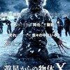 生物に同化し擬態するウイルスのような地球外生命体!SFホラー映画「遊星からの物体X ファーストコンタクト」(2011年)