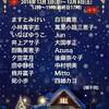 クリスマスファンタジー展参加します