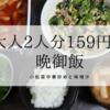 大人2人分159円で作る小松菜の中華炒めと味噌汁。
