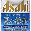 クリアアサヒ夏の涼味まとめ買い送料無料で最安値&激安はココ!