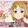 【ゆゆゆい】期間限定イベント【桜思う心は今も 後編】