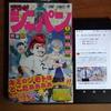 山口県下松市出身漫画家のアニメ化実現で一歩前進