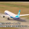 【AIと飛行機】飛行機をAI(人工知能)が自動運転する時代へ!?ボーイングの旅客機に乗る工程が全てAIに管理!