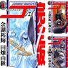 「コミックマスターJ デジタル完全版(全10巻)」がKindle Unlimitedで読み放題!