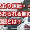 あおり運転→あおられる側の問題とは?