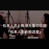 Amazon Audibleで無料で聴ける松本人志と高須光聖の伝説的ラジオ番組『放送室』が面白い