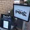 知る人ぞ知る名古屋の名店『pasta家(パスタヤ)』に行ってきました〜!並んでも食べたいそのお味とは?