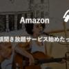 Amazonに定額音楽聞き放題サービス「Music Unlimited」登場!他サービスと比較!