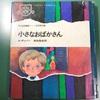 【読書レビュー】『小さなおばかさん』ーー「内向的」という人材
