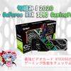 旬組み!2020「最強ビデオカード RTX3090 ゲーミング性能をチェックよ!」