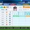 【サクセス選手・ドラフト用】六道 聖(捕手)【パワナンバー・パスワード】