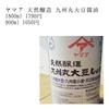 ▽天然醸造 九州丸大豆醤油