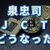 泉忠司が紹介する投資案件「JCT」現在の状況