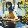 【行ってみる】映画<堕ちる>LOFT9渋谷上映会へ参加(ネタバレありご注意下さい)