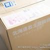 新千歳空港のスカイショップ小笠原通販サイトで北海道土産詰め合わせを買ってみたハナシ