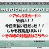アメックス(アメリカンエキスプレス)クレジットカードの支払いが遅れてしまったことに気づいたときの対応!やっちまった・・・!