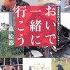 命をかけた動物レスキュー《おいで、一緒に行こうー福島原発20キロ圏内のペットレスキュー 森絵都》