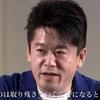 堀江貴文の近畿大学卒業式でのスピーチを改めてまとめてみた